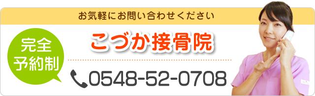 【こづか接骨院】TEL:0548-52-0708[完全予約制]