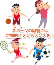 スポーツの回復には定期的にメンテナンスを!