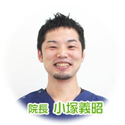 院長:小塚義昭