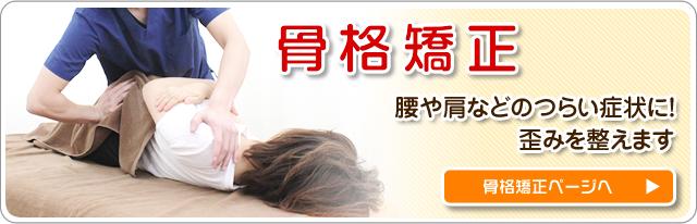 【骨格矯正】腰や肩などのつらい症状に!歪みを整えます